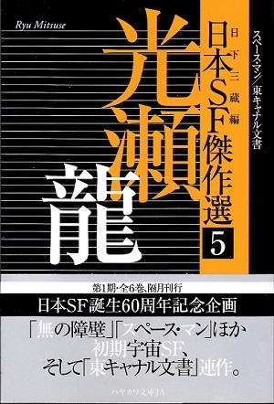 日本SF傑作選 5
