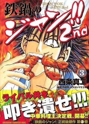 鉄鍋のジャン 2nd 3巻