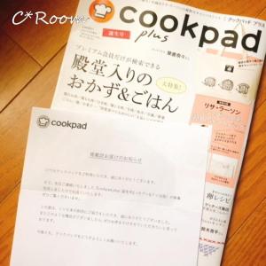 掲載(COOKPAD)08