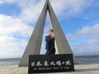 日本最北の地