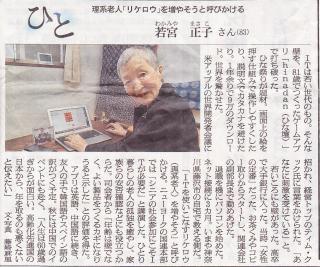 「朝日新聞」ひと 180630