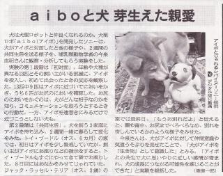 「朝日新聞」aiboと犬