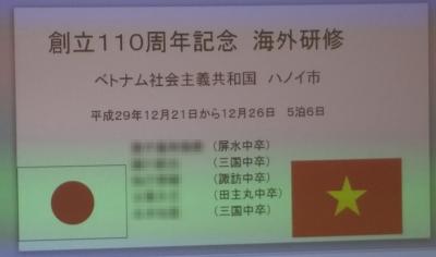 筑水高校ベトナム研修2017(1)