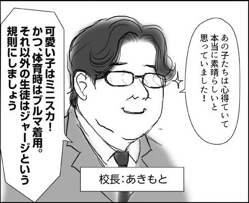 0630akimoto.jpg