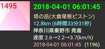 2018040116.jpg