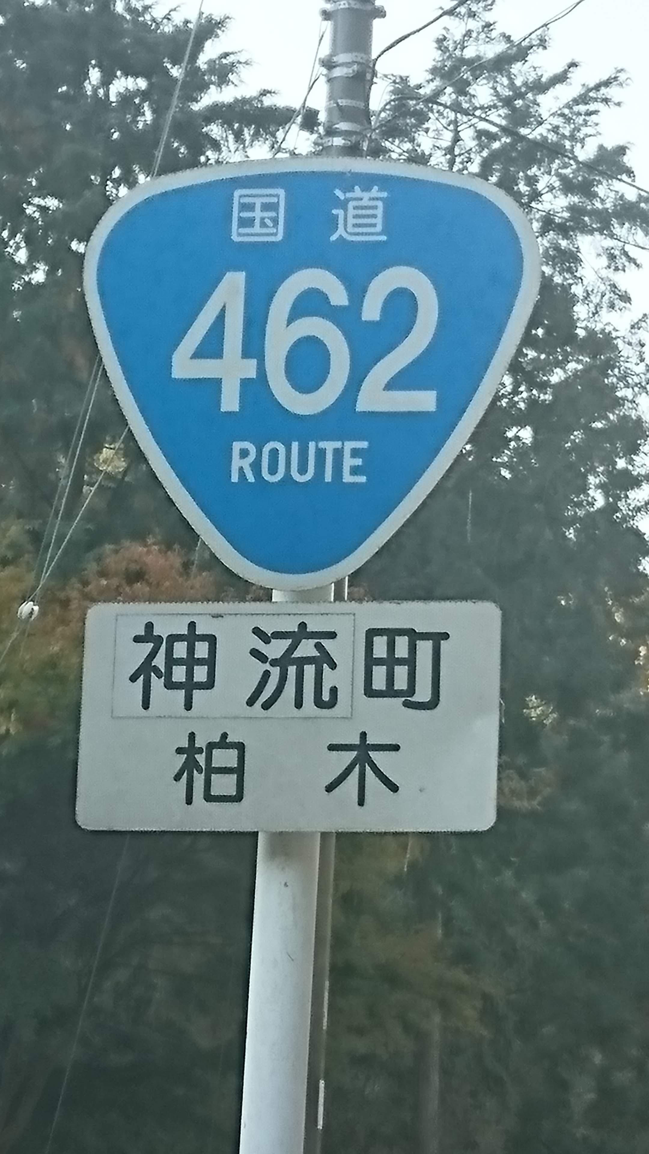 ぶどう峠~甲州街道~相模湖 ツーリング14