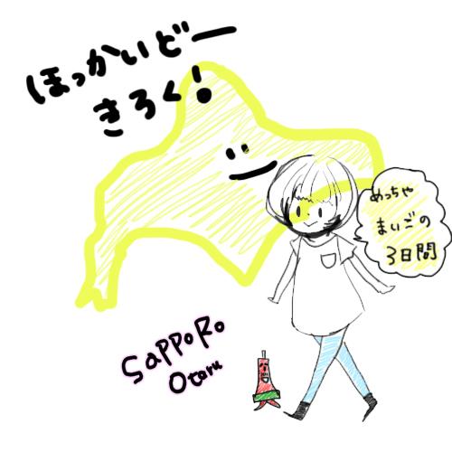 北海道おさんぽ記録①