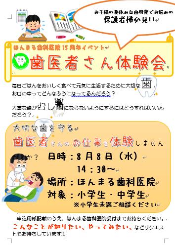 ほんまるイベントポスター(HP用)
