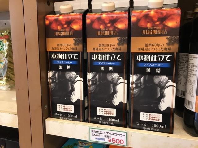 川島珈琲リキッドアイス