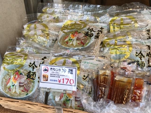 冷麺2018 (2)