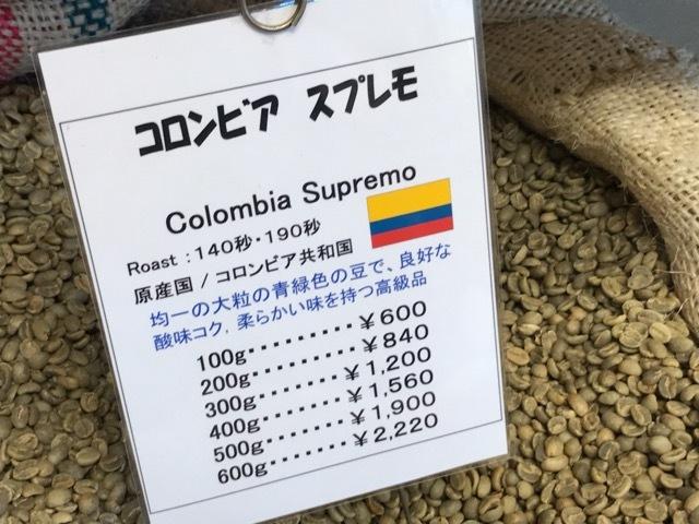 コロンビアを飲み干せ (4)