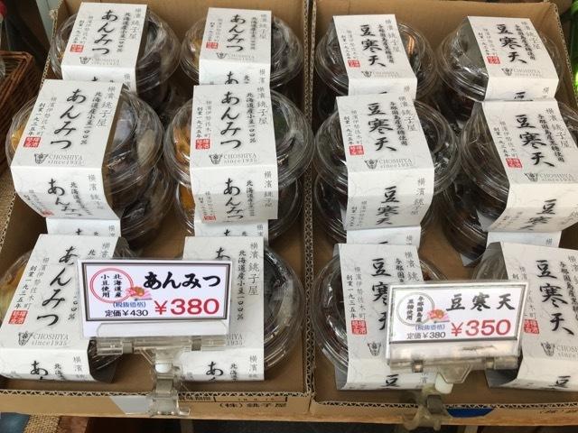 銚子屋あんみつ・豆寒天 (3)