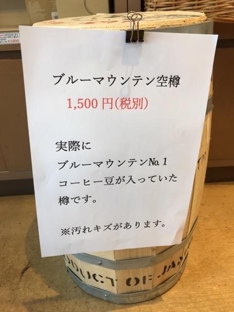 ブルマン空樽 (1)
