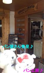 ろまんちっく村のパン工房1