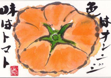 894-18-523オレンジトマト