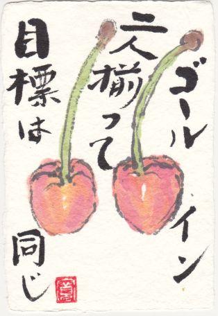 907-18-621さくらんぼ