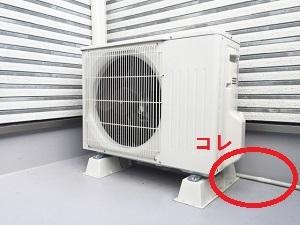 エアコン害虫対策