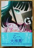 kuzumegane2_hyoushi.jpg