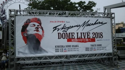 fukuyama2018052602.jpg