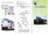 旧和田家web