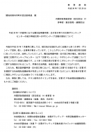 被災市町村部局長あて通知-(3)