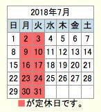 201807定休日