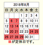 201808定休日