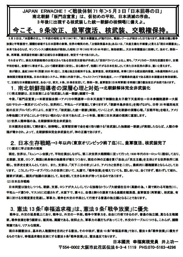 JAPAN ERWACHE!<戦後体制71年>5月3日 「日本屈辱の日」