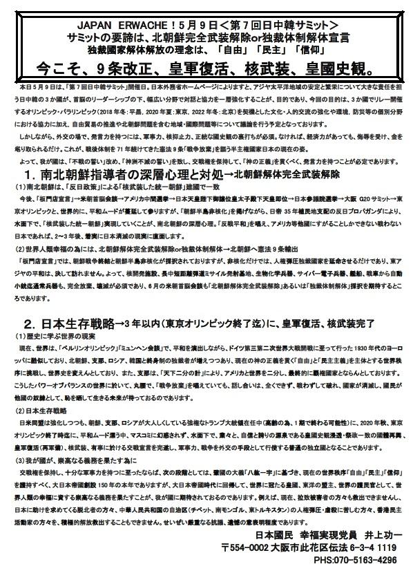JAPAN ERWACHE!5月9日<第7回日中韓サミット>サミットの要諦は、北朝鮮完全武装解除or独裁体制解体宣言独裁國家解体解放の理念は、「自由」「民主」「信仰」今こそ、9条改正、皇軍復活、核武装、皇國史観。