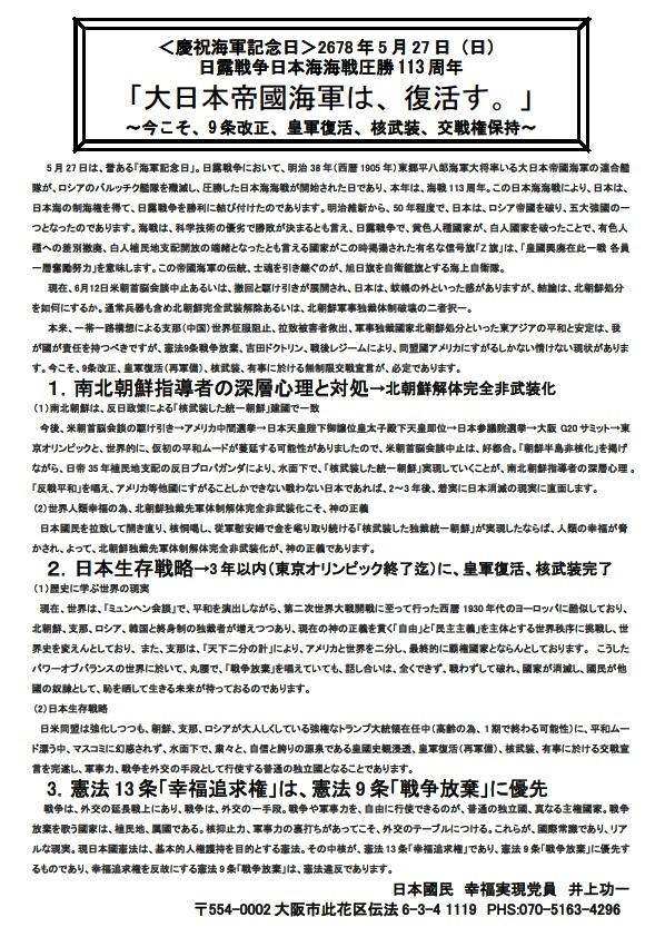 <慶祝海軍記念日>2678年5月27日(日)日露戦争日本海海戦圧勝113周年「大日本帝國海軍は、復活す。」~今こそ、9条改正、皇軍復活、核武装、交戦権保持~