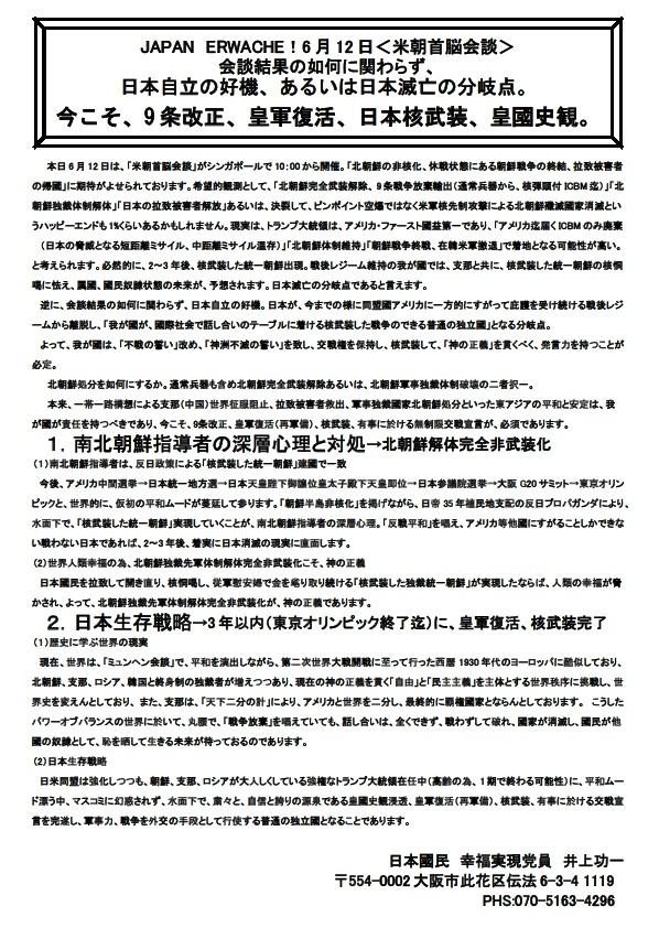 JAPAN ERWACHE!6月12日<米朝首脳会談>会談結果の如何に関わらず、日本自立の好機、あるいは日本滅亡の分岐点。今こそ、9条改正、皇軍復活、日本核武装、皇國史観。