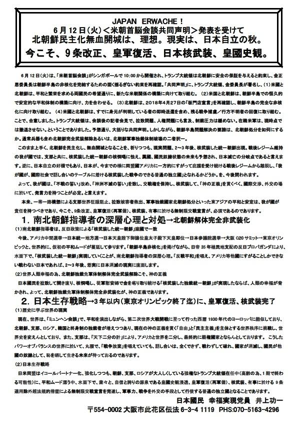 """2678年06月12日(火)サラリーマン黄昏街宣用チラシ""""JAPAN ERWACHE!6月12日(火)<米朝首脳会談共同声明>発表を受けて北朝鮮民主化無血開城は、理想。現実は、日本自立の秋。今こそ、9条改正、皇軍復活、日本核武装、皇國史観。"""""""