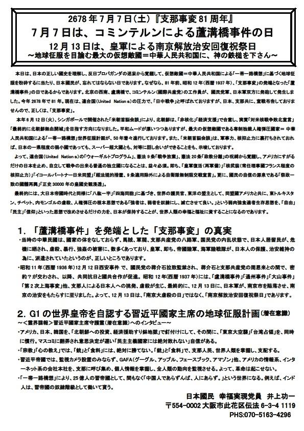 2678年7月7日(土)『支那事変81周年』7月7日は、コミンテルンによる蘆溝橋事件の日12月13日は、皇軍による南京解放治安回復祝祭日~地球征服を目論む最大の仮想敵國=中華人民共和国に、神の鉄槌を下さん~