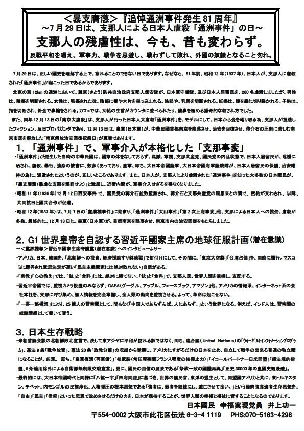 <暴支膺懲>『追悼通洲事件発生81周年』~7月29日は、支那人による日本人虐殺「通洲事件」の日~支那人の残虐性は、今も、昔も変わらず。反戦平和を唱え、軍事力、戦争を忌避し、戦わずして敗れ、外國の奴隷となること勿れ。