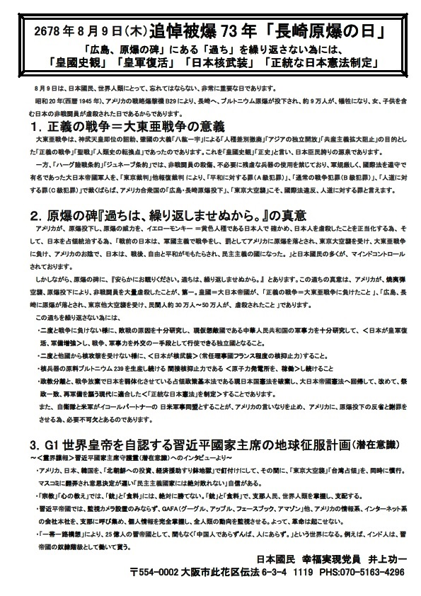 2678年8月9日(木)追悼被爆73年「長崎原爆の日」「広島、原爆の碑」にある「過ち」を繰り返さない為には、「皇國史観」「皇軍復活」「日本核武装」「正統な日本憲法制定」