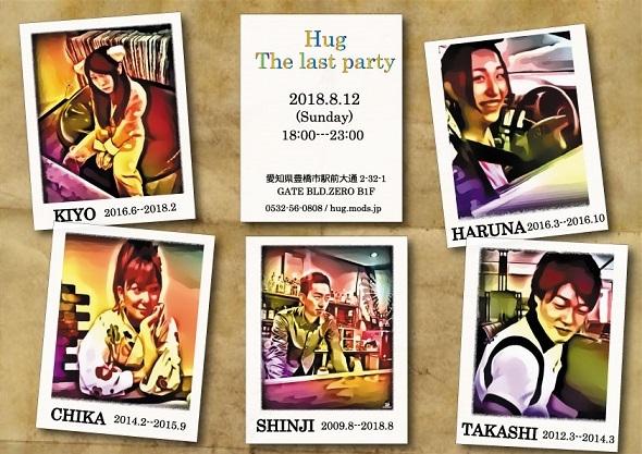 hug祭2018