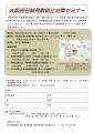 石綿飛散防止対策セミナー周知用チラシ-001