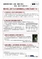 石綿飛散防止対策セミナー周知用チラシ-002