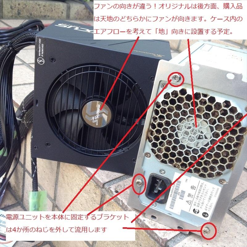 パソコンの電源が突然切れた003
