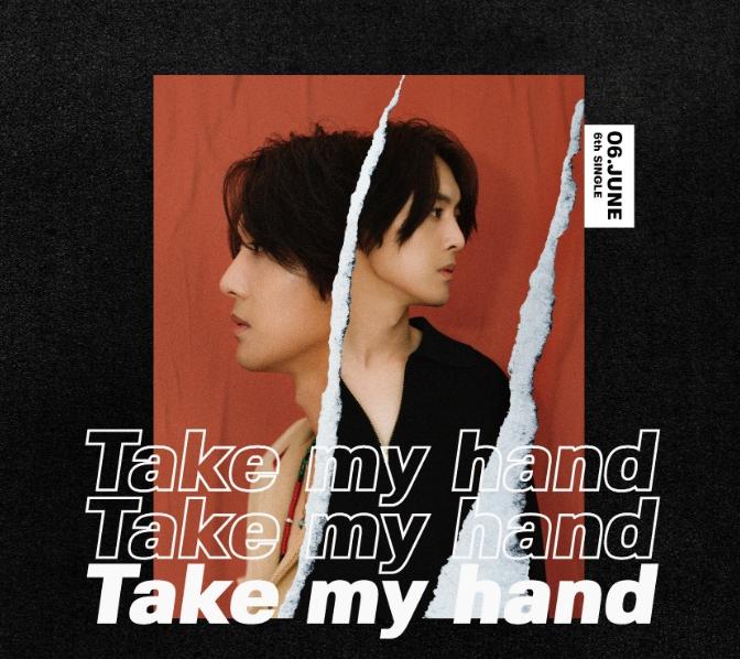 Take my hand 2