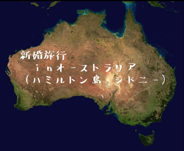 【オーストラリア新婚旅行】ハミルトン島&シドニー(日程編)