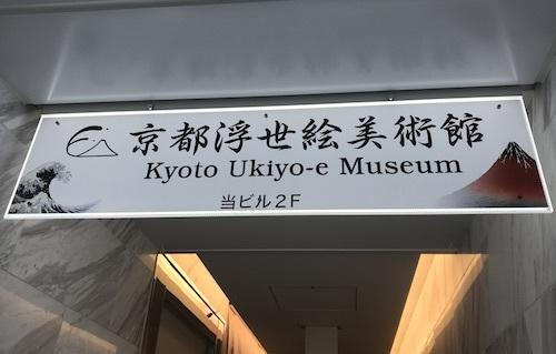 イケポんの日記 葛飾北斎BEST7 / 京都浮世絵美術館