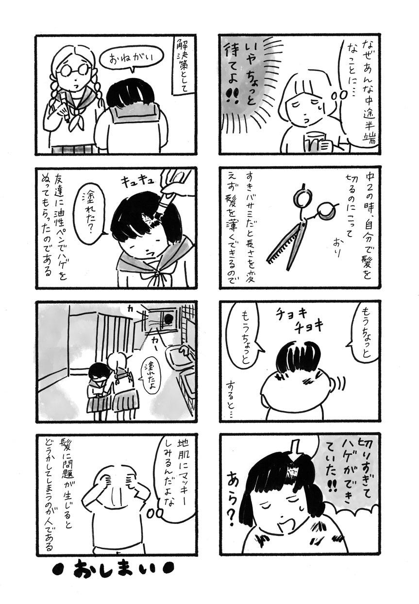 私と髪02