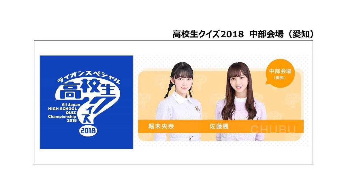 高校生クイズ2018  中部会場 堀未央奈 佐藤楓