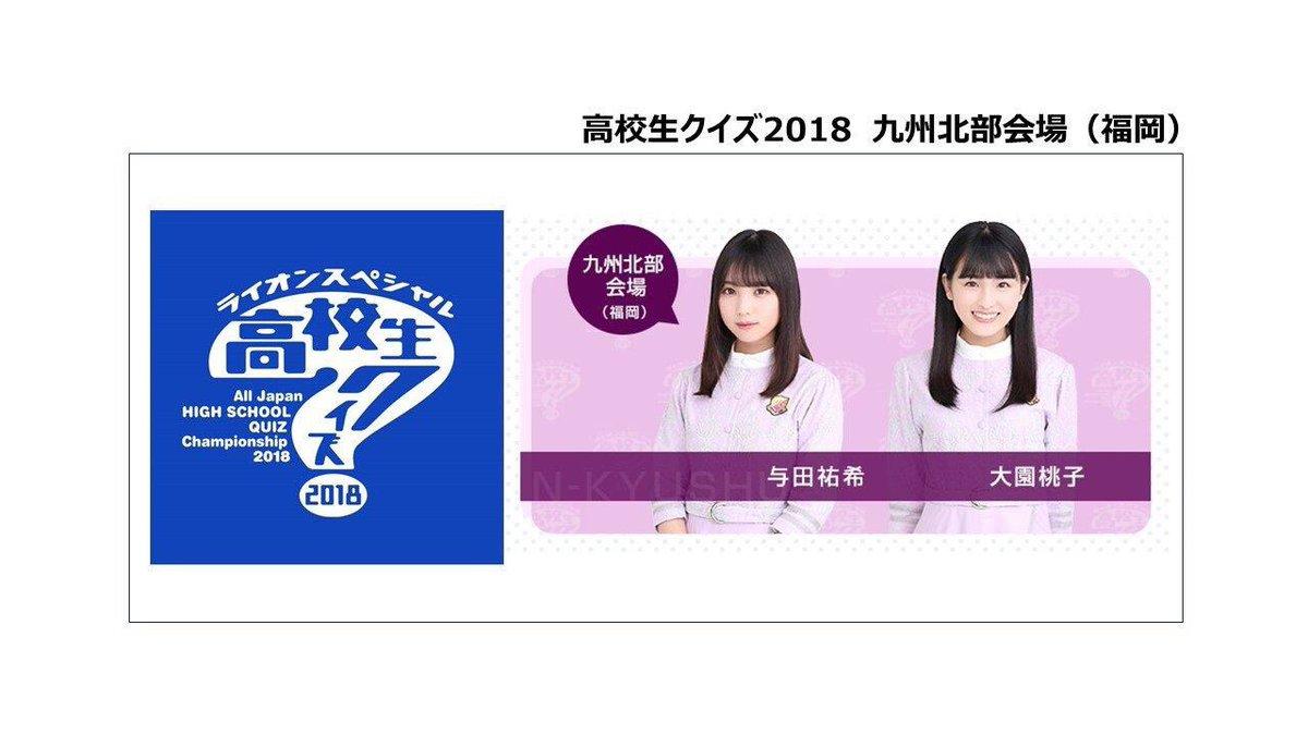 高校生クイズ2018 九州北部会場 与田祐希 大園桃子