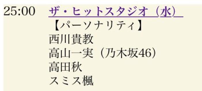 ザ・ヒットスタジオ(水) 高山一実