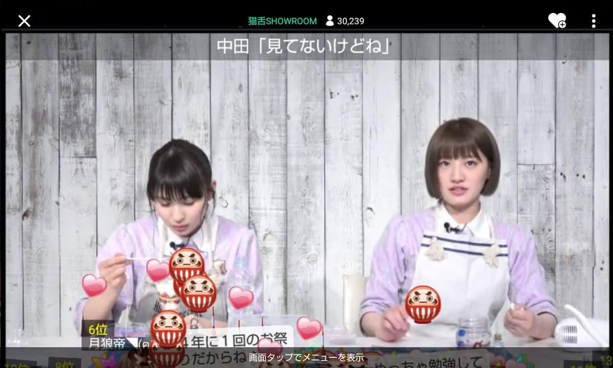 乃木坂46「猫舌SHOWROOM」 中田花奈「見てないけどね」