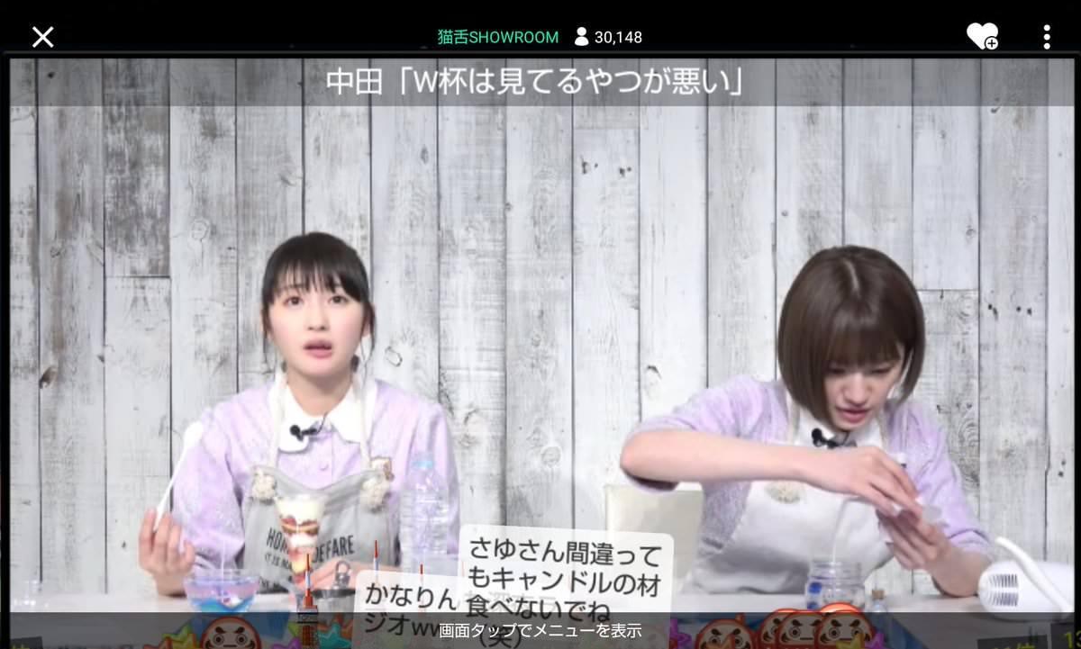 乃木坂46「猫舌SHOWROOM」 中田花奈「W杯は見てるやつが悪い」