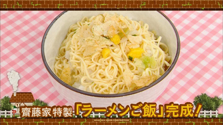 齋藤飛鳥 ラーメンご飯
