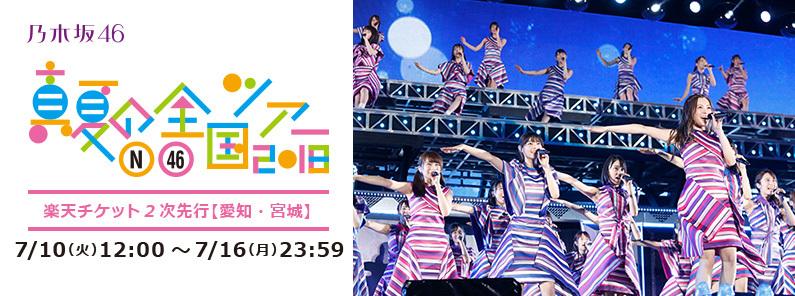 乃木坂46 真夏の全国ツアー2018